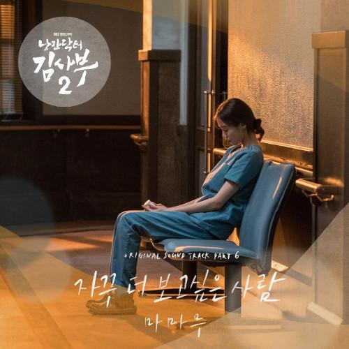 MAMAMOO - Dr. Romantic 2 OST Part.6 [FLAC   MP3 320 / WEB]