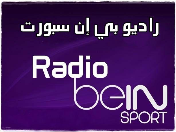 تردد راديو بين سبورت على النايل سات 2019