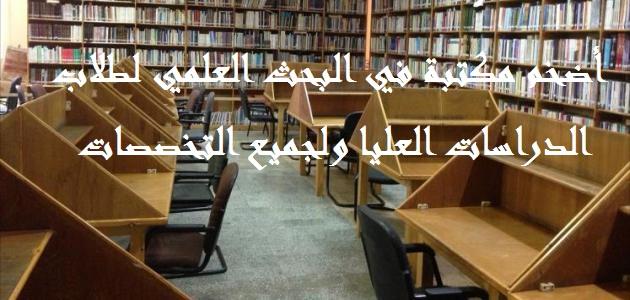 اكبر تجمعية كتب لمنهجية البحث العلمي لطلاب الدراسات العليا