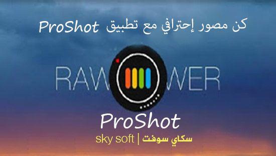 Download-proshot-apk-4k-for-android,تطبيق التصوير الاحترافي ProShot apk النسخة المدفوعة مهكر جاهز لاجهزة الاندرويد,