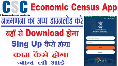 economics survey mobile app download 2019