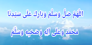 Allahuma Sholli Wa Sallim Wa Baarik Ala Sayyidina Muhammad