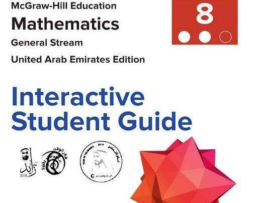 دليل الطالب التفاعلي محلول رياضيات للصف السابع الفصل الثاني 1442