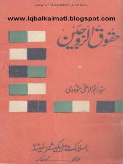 Haqooq Al Zoujain by Sayyid Abul Ala Maududi PDF