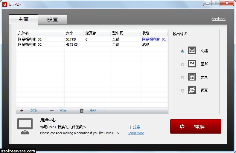 UniPDF 1.1 免安裝中文版 (2015.02.22) - PDF轉Word格式或圖片 - 阿榮福利味 - 免費軟體下載