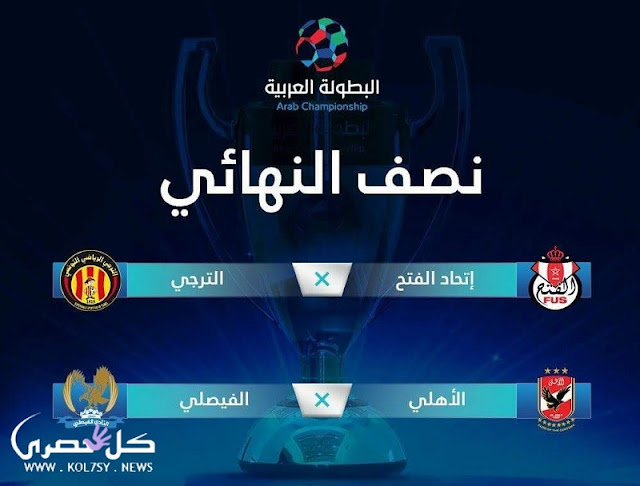 نتيجة قرعة نصف نهائي البطولة العربية 2017