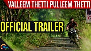 Valleem Thetti Pulleem Thetti _ Official Trailer _ Kunchacko Boban, Shyamili