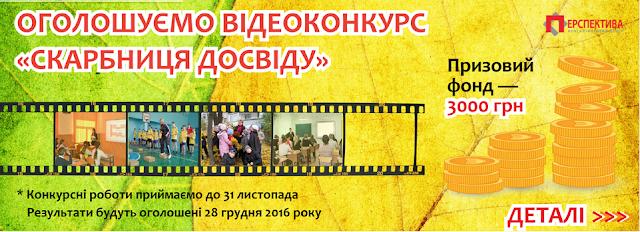 http://perspektiva.osnova.com.ua/skarbnitsya-dosvidu/