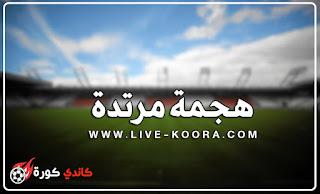 هجمة مرتدة مشاهدة مباريات اليوم بث مباشر   موقع هجمة مرتده hjmamortda