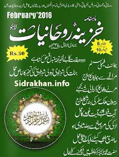 Khazina e Ruhaniyaat Feb '2016 pdf urdu