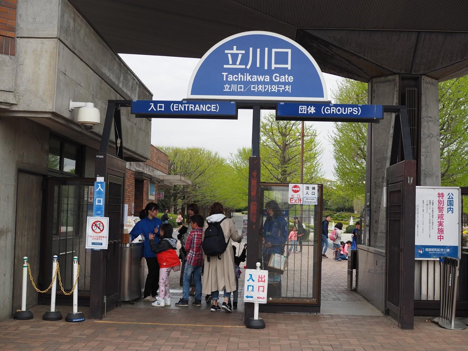 Showa Kinen Park Entrance