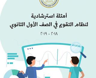 امتحانات استرشادية للصف الاول الثانوى 2019