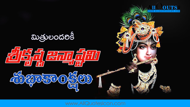 Nice Telugu Srikrishna Janmastami Images HD Srikrishna Janmastami With Quote In Telugu Srikrishna Janmastami Quotes In Telugu Srikrishna Janmastami Images With Telugu Inspirational Messages For EveryDay Best Telugu Srikrishna Janmastami Images With TeluguQuotes Nice Telugu Srikrishna Janmastami Quotes With Images AllquotesIcon Srikrishna Janmastami HD Images WithQuotes Srikrishna Janmastami Images With Telugu Quotes Nice Srikrishna Janmastami Telugu Quotes HD Telugu Srikrishna Janmastami Quotes Online Telugu Srikrishna Janmastami HD Images Srikrishna Janmastami Images Pictures In Telugu Sunrise Quotes In Telugu Dawn Srikrishna Janmastami Pictures With Nice Telugu Quotes Inspirational Srikrishna Janmastami quotes Motivational Srikrishna Janmastami quotes Inspirational Srikrishna Janmastami quotes Motivational Srikrishna Janmastami quotes Peaceful Srikrishna Janmastami Quotes Good reads Of Srikrishna Janmastami quotes.