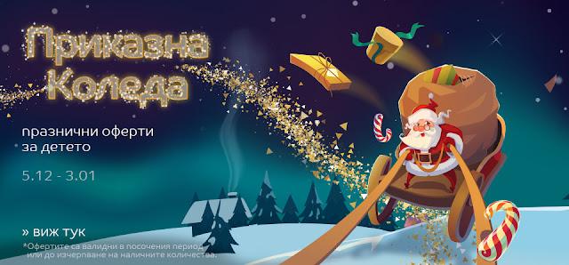 Приказна Коледа - празнични оферти за детето с намаления до -50%  в емаг