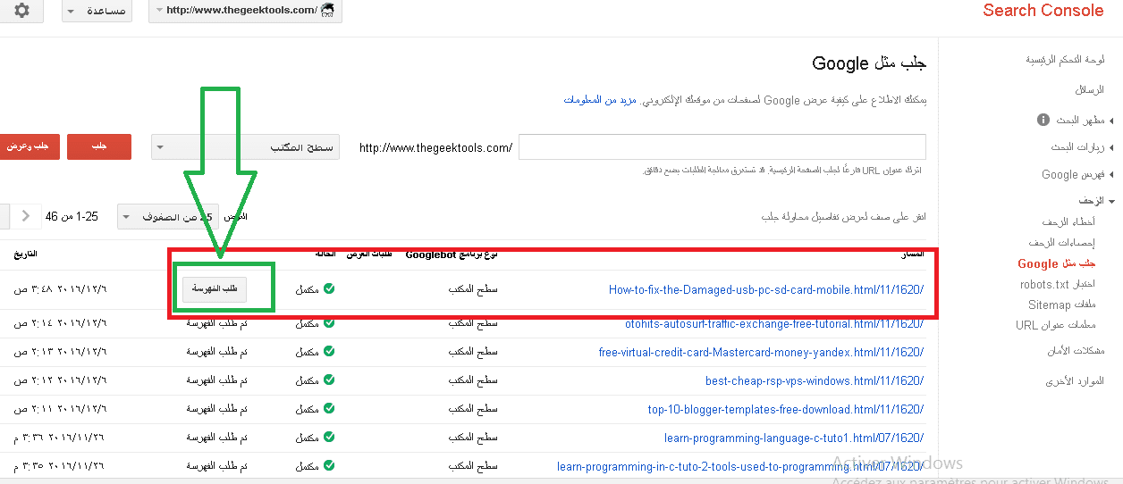 مشرفي-المواقع