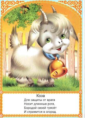 знакомство детей с животными звуки