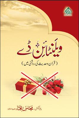 Valentine-Day – Quran-o-Hadees ki Roshni Me pdf in Urdu