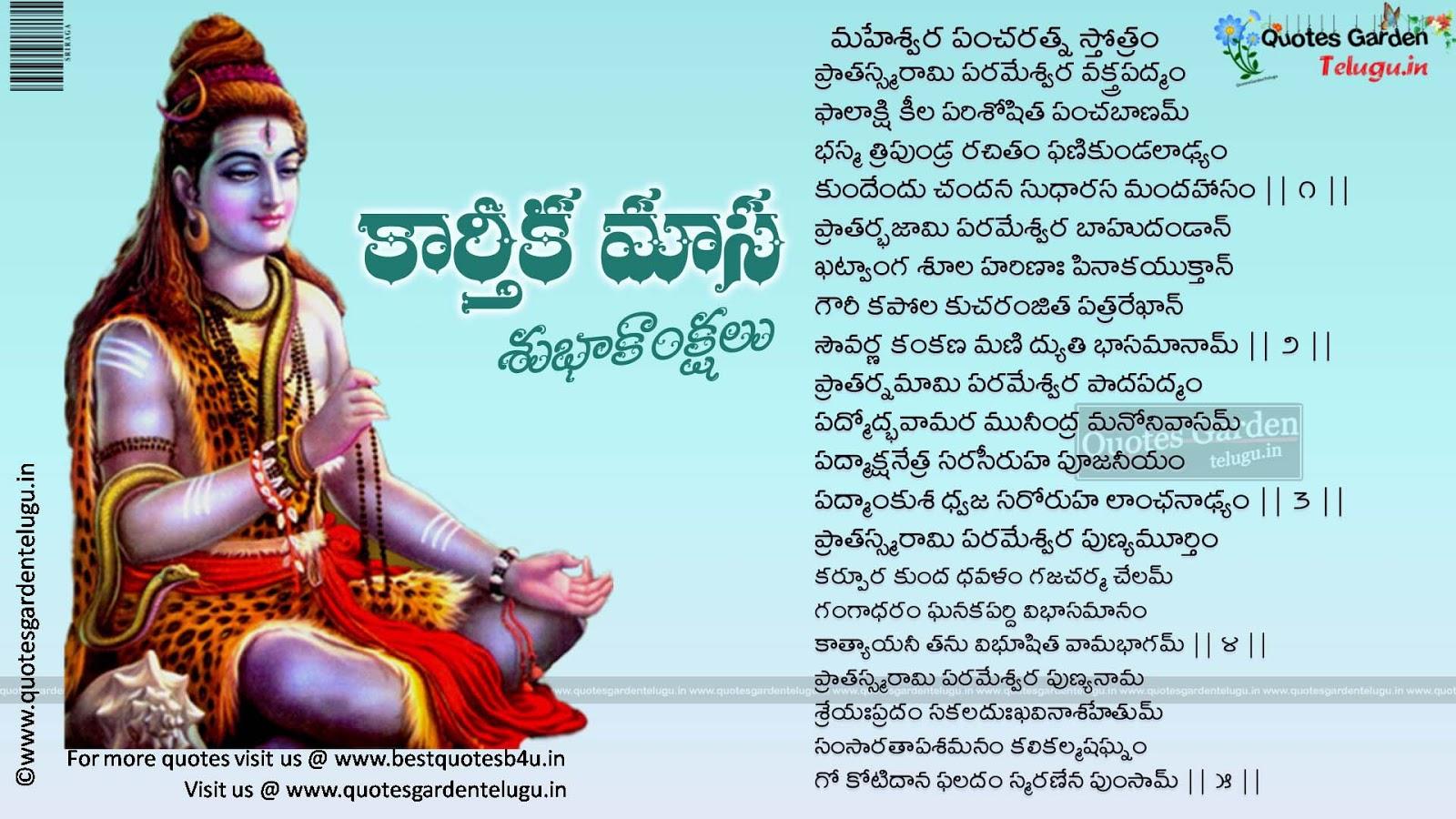 Telugu Love Quotes Hd Wallpapers Kartika Masam Greetings Pancharatna Stotram Information In