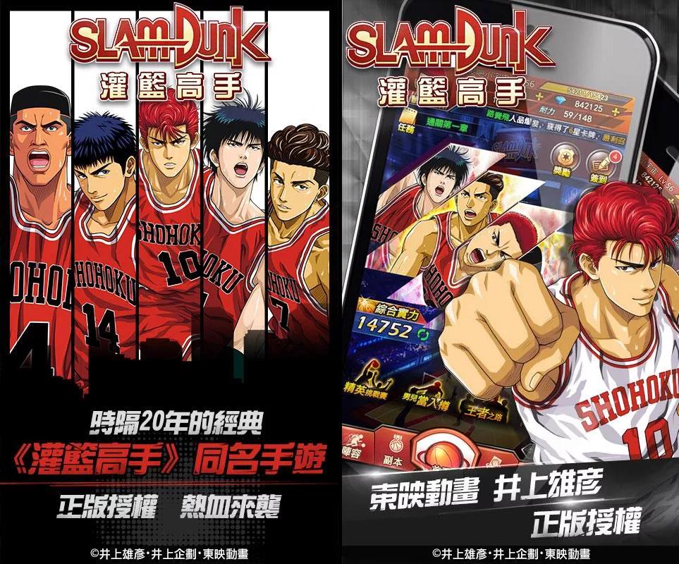 籃球遊戲 App! 灌籃高手 APK 下載