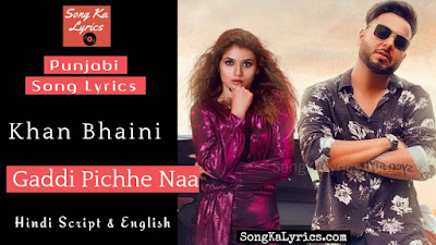 gaddi-pichhe-naa-lyrics-khan-bhaini