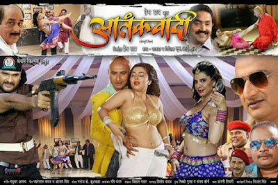 Aatankwadi - Bhojpuri Movie Star casts, News, Wallpapers, Songs & Videos