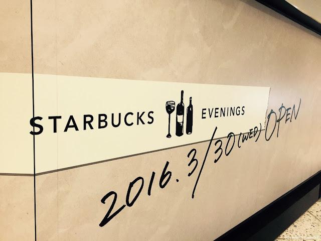 スターバックスイブニング starbucks-evenings-tokyo