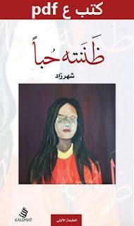 تحميل كتاب ظننته حبا pdf شهرزاد