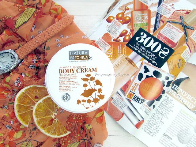 Крем для тела «Оранжевая морошка» от Natura Estonica / блог A Piece of Beauty