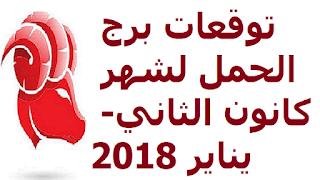 توقعات برج الحمل لشهر كانون الثاني- يناير 2018