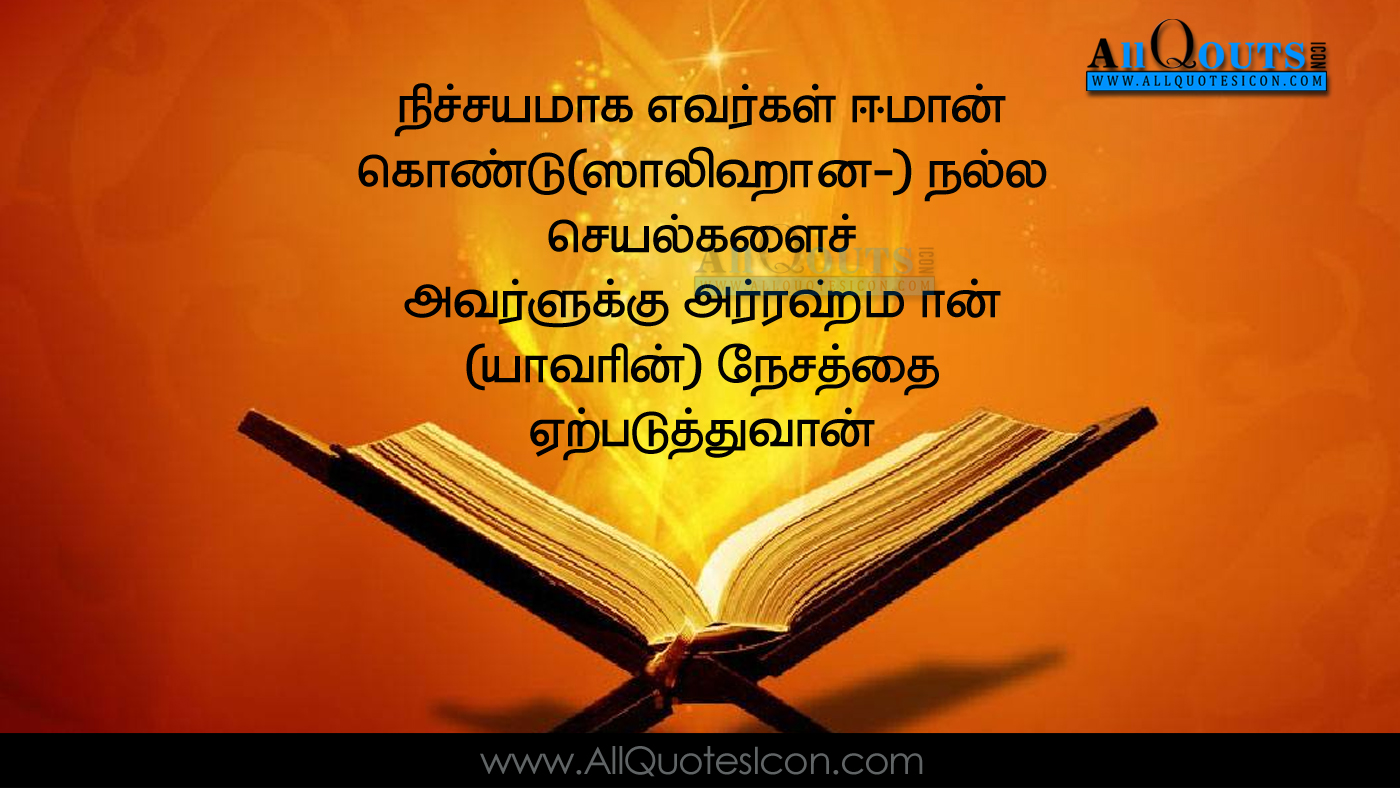 Quran Quotes And Sayings Pictures Best Tamil Quotations Islamic