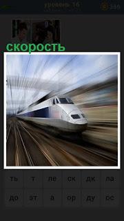 мчится поезд на большой скорости по рельсам