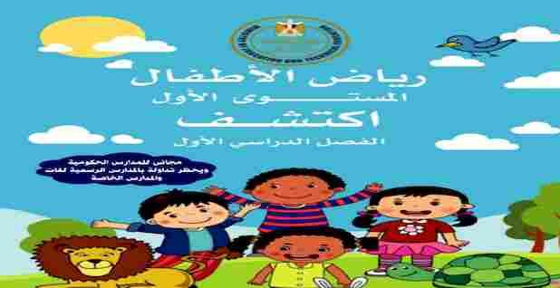 تنزيل كتاب اكتشف رياض الاطفال المستوى الاول ترم أول