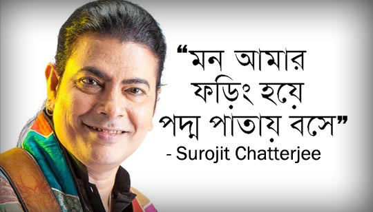 Mon Amar Foring Hoye Lyrics by Surojit Chatterjee from Bhoomi Bangla Band