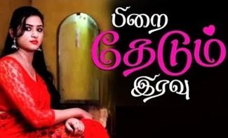 Pirai Thedum iravu | Tamil Short Film | Tamil Film Factory