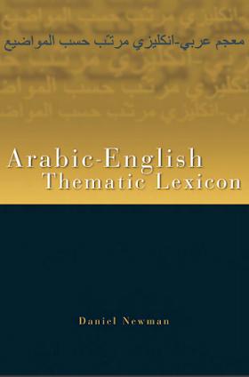 معجم عربي - انجليزي مرتب حسب المواضيع