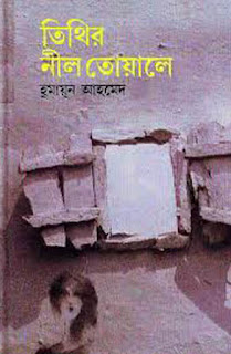 Tithir Neel Toyale by Humayun Ahmed