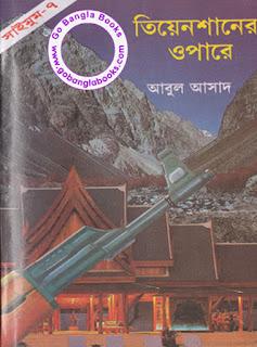 Tiyen Shaner Opare by Abul Asad (Saimum Series - 7)