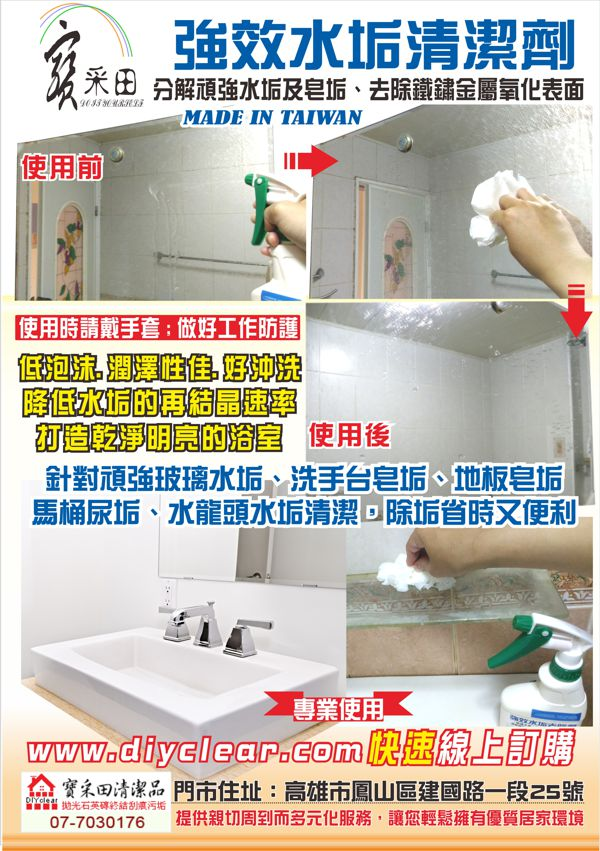 http://www.diyclear.com/goods.php?id=112