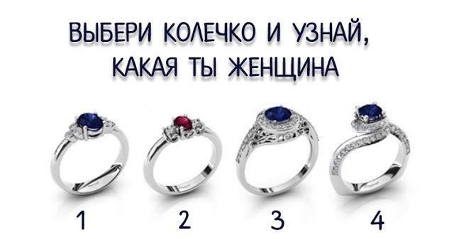 Выбери колечко и узнай, какая ты женщина