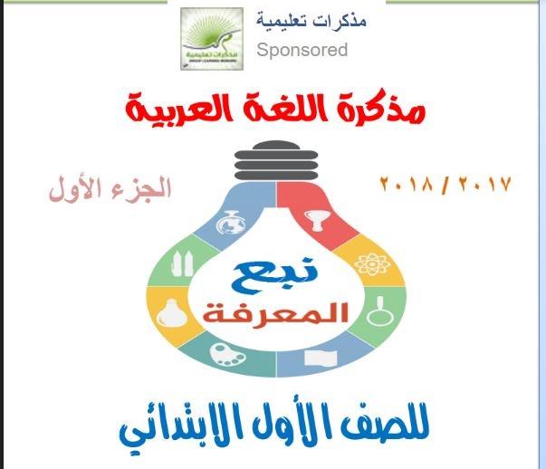 حمل مذكرة نبع المعرفة للصف الأول الابتدائي في اللغة العربية - 2017-2018 الفصل الدراسي الاول من حرف الالف الى الزاي ( الجزء الاول ) pdf كاملة