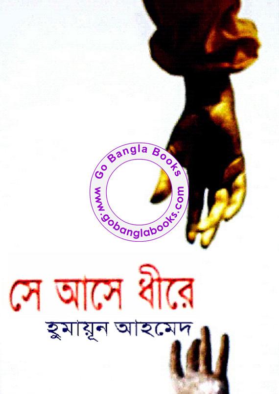 Humayun Ahmed Himu Books Pdf