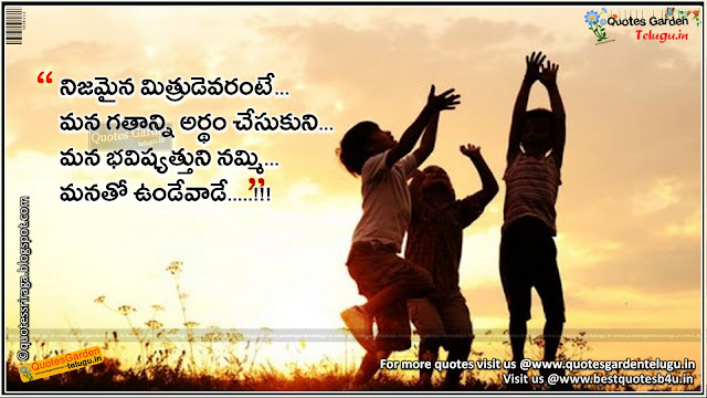 best telugu friendship quotes with nice wallpapers