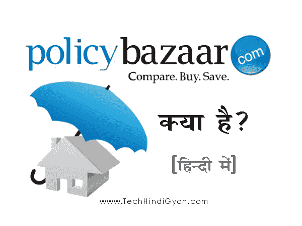 Policy Bazaar Kya Hai ? Poori Jankari Hindi Me - TechHindiGyan