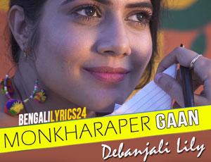Monkharaper Gaan, Debanjali Lily, Bengali Song 2017