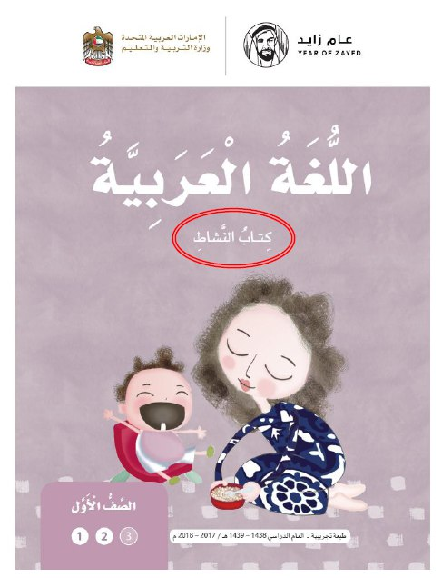 http://sis-moe-gov-ae.arabsschool.net/2018/03/Activity-book-in-the-Arabic-language-first-grade.html