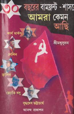 ৩০ বছরের বামফ্রন্ট-শাসনে আমরা কেমন আছি pdf