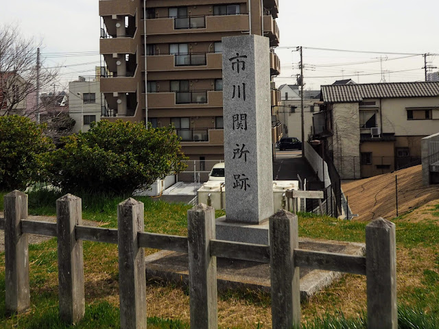 市川関所跡