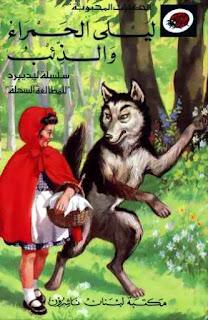 تحميل قصة ليلى الحمراء والذئب PDF مكتوبة