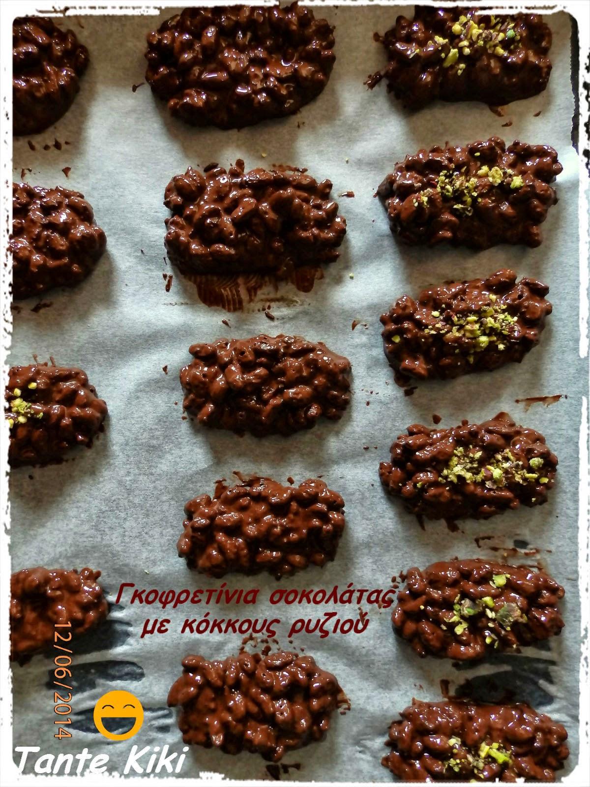 Τραγανά γκοφρετίνια σοκολάτας με κόκκους ρυζιού… οι πιο απλές σοκολατομπουκιές!!