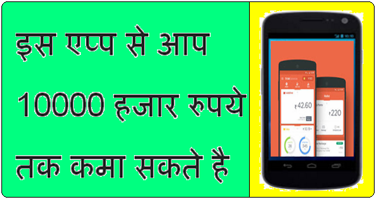 Earn Rs.10000 Through This App